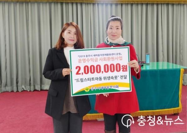 200117 새마을부녀회 위생속옷 전달 (1).jpeg