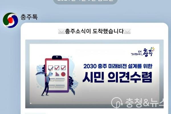 210413 2030 충주미래비전 시민의견수렴1.jpg