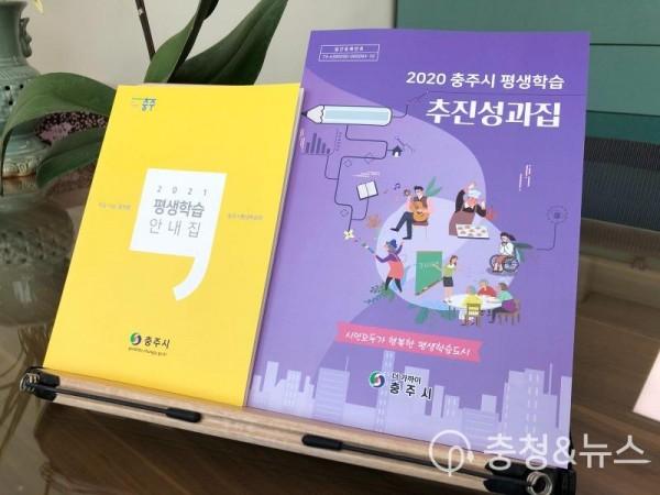 210416 충주시평생학습 추진성과집 발간1.jpg