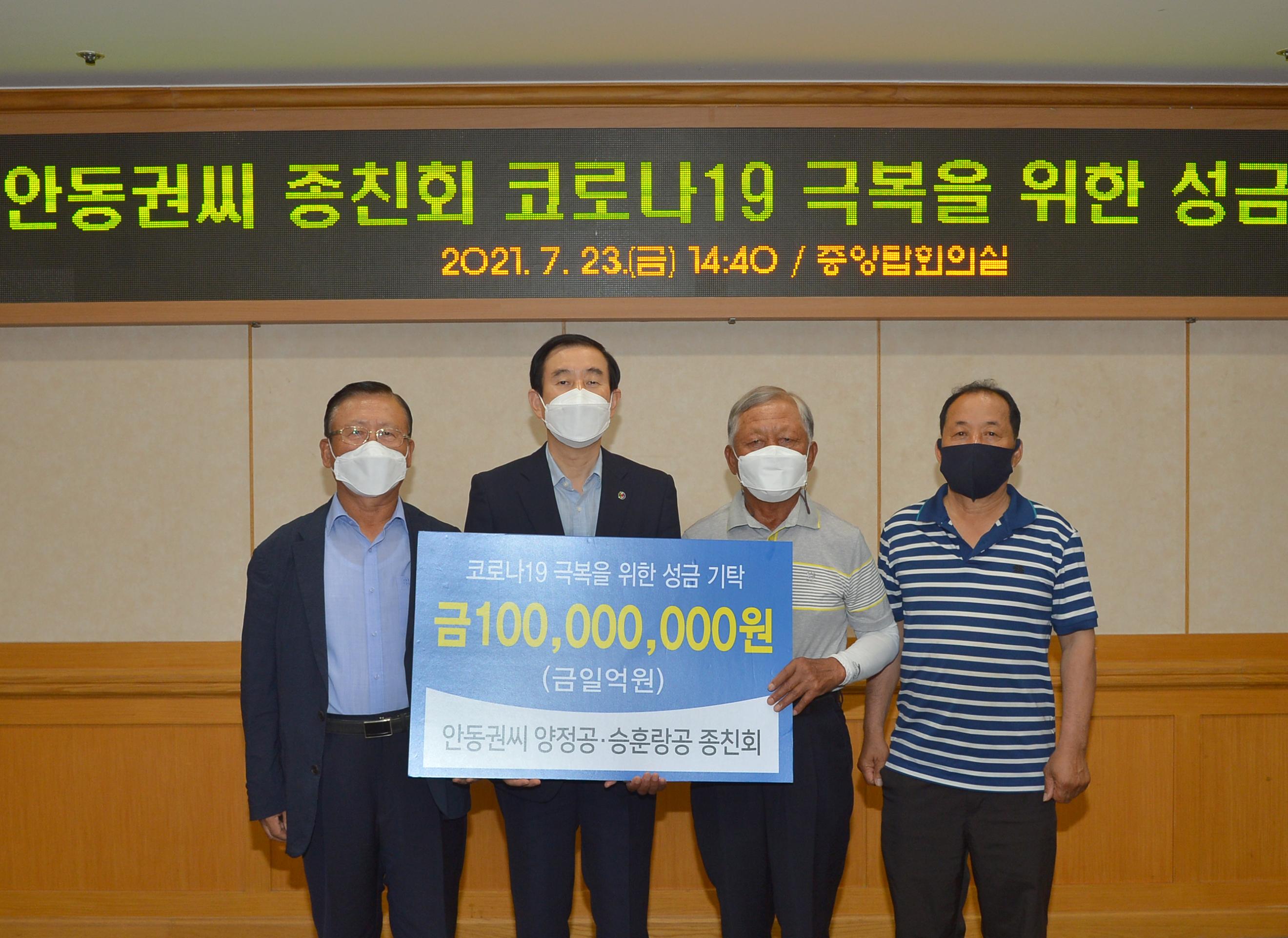 안동권씨 양정공·승훈랑공 종친회, 1억 원 '통 큰 기부'