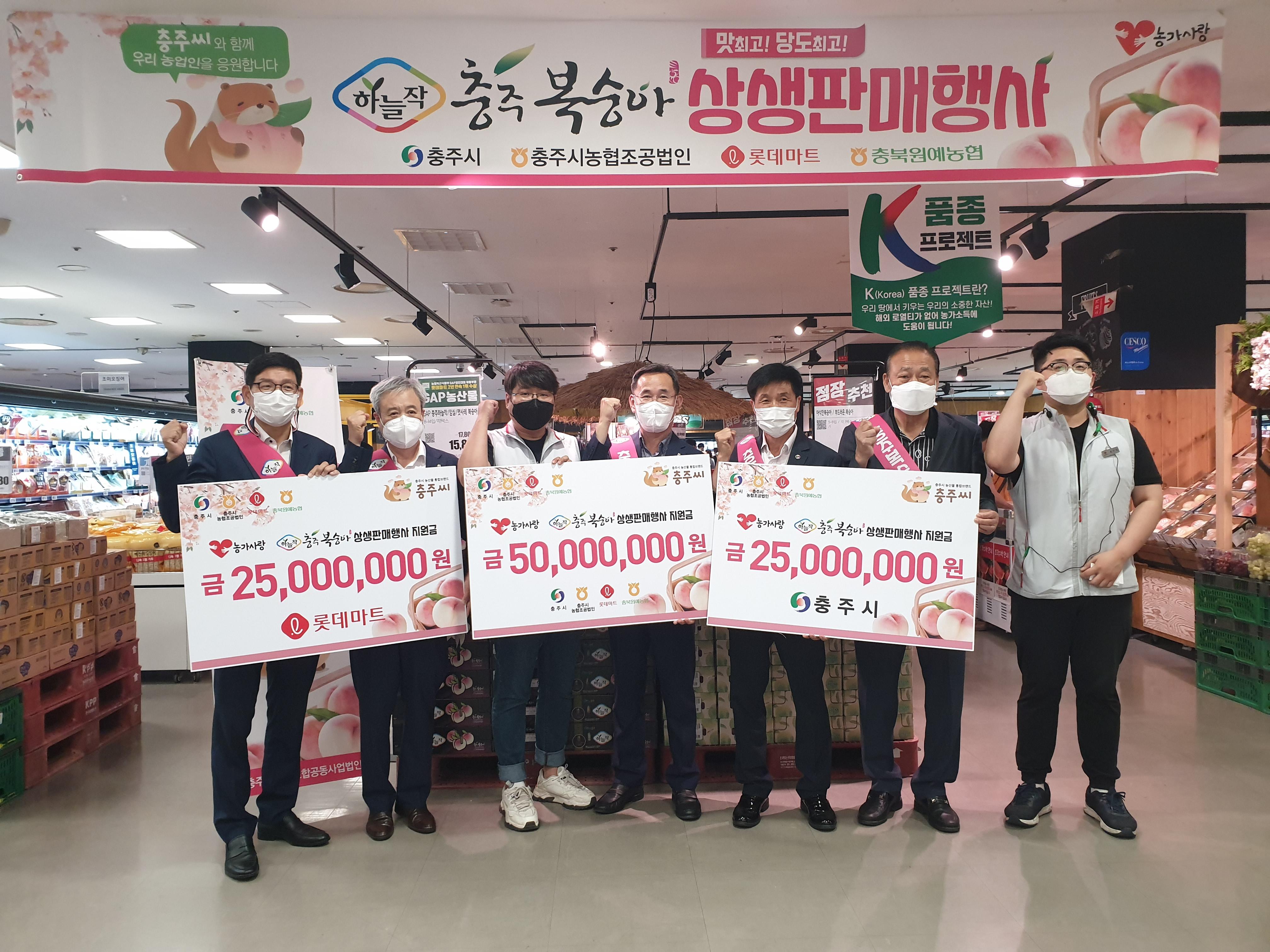 '충주 복숭아' 상생 마케팅 판촉 행사