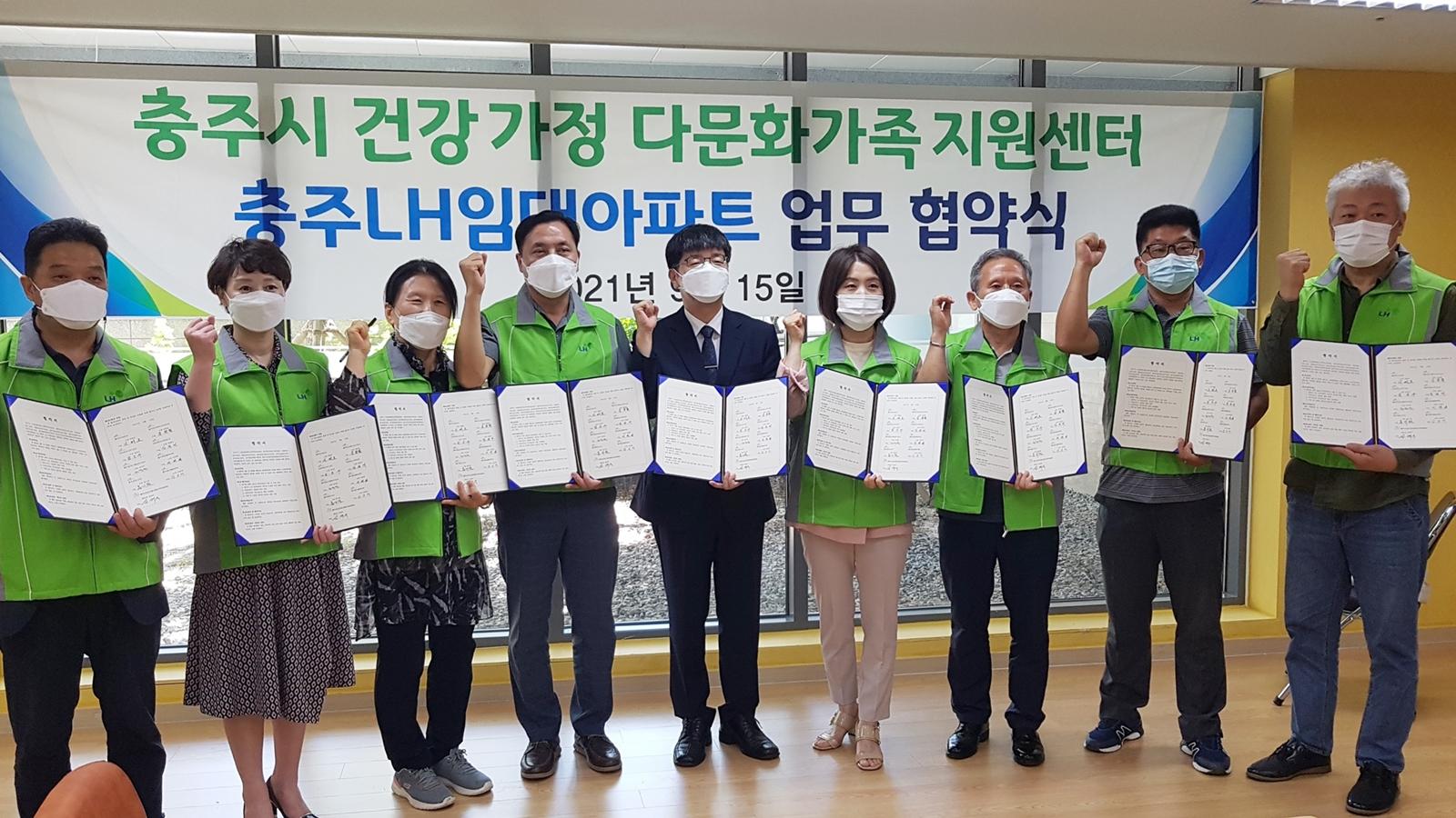 충주시 건강가정다문화가족지원센터, 업무협약