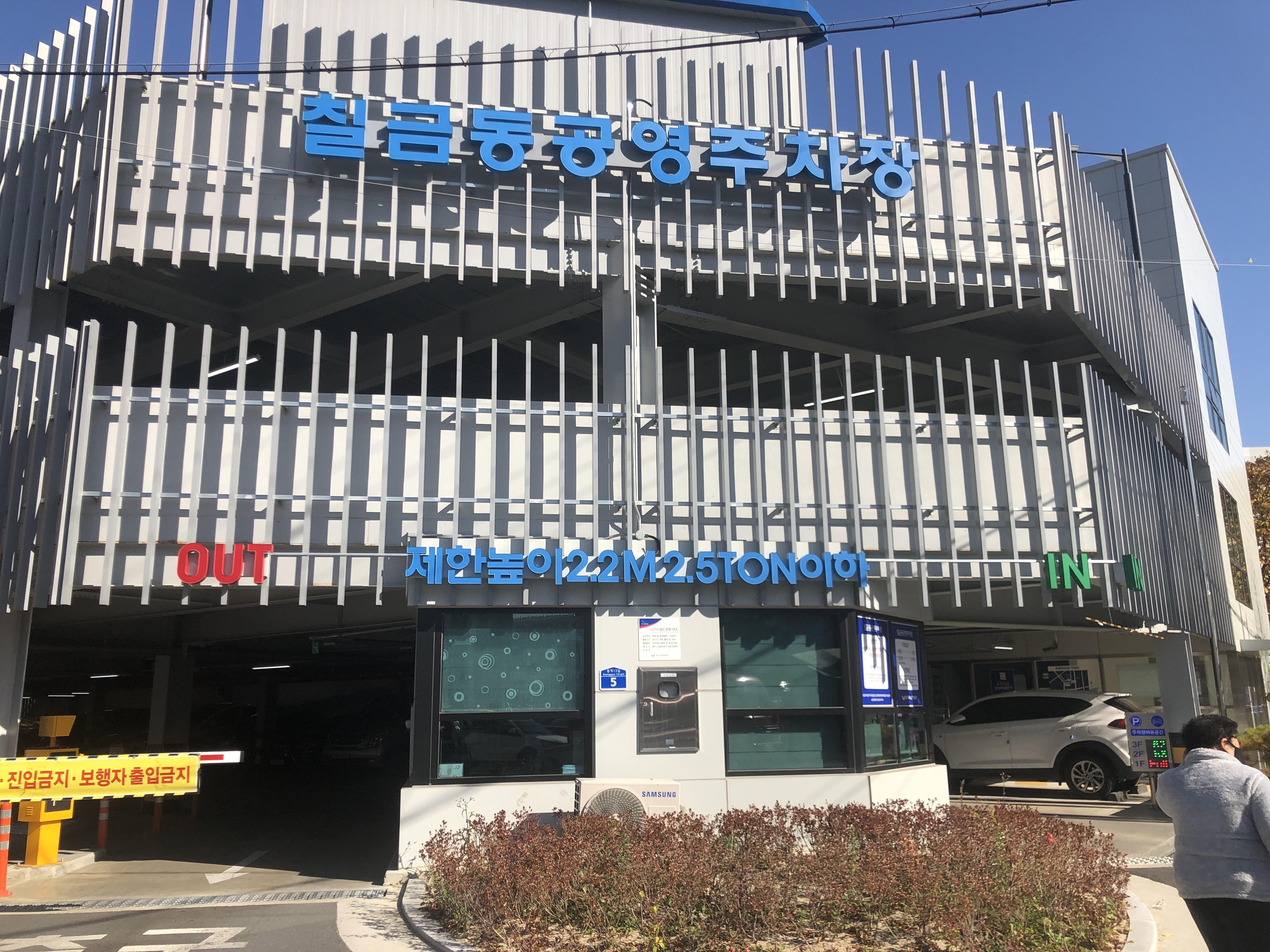충주시, 추석 연휴 공영주차장 6곳 무료개방