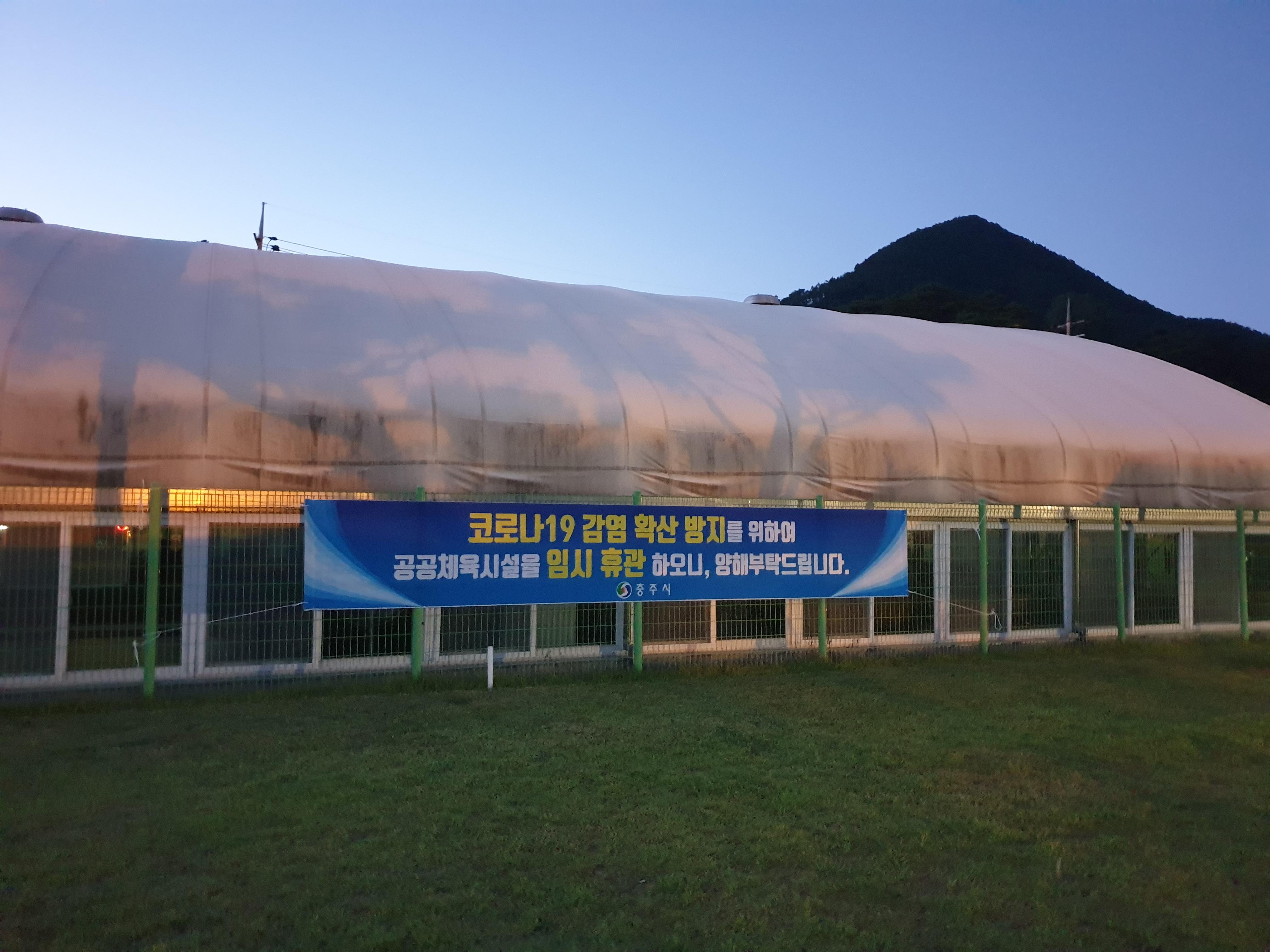 충주시,공공시설 휴관 및 축소 운영 돌입!