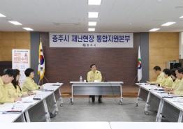 충주시장, 신종 코로나바이러스 현장 대응 상황 점검
