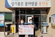 진기화 새마을지도자 충주시협의회장, 사랑의 연탄 기부