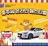 '충주씨 샵'오픈 기념..'충주씨 온라인 페스티벌' 개최