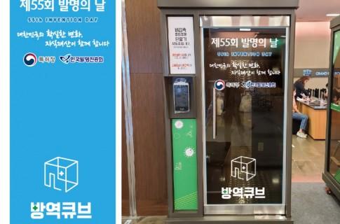'제55회 발명의날' 개최