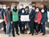 동량면새마을협의회, 불우이웃돕기 성금 기부