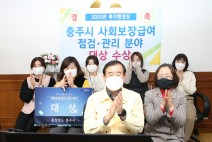 충주시, 2년 연속 지역복지사업 복지행정상 수상