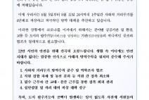 충주시, '코로나19 극복 동참' 서한문 발송