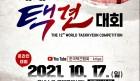 충주시, 제12회 온라인 세계택견대회 개최