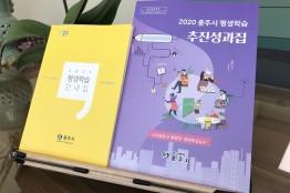 충주시,'평생학습 추진성과집'등 발간