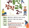 충주농기센터, 귀농인 정착교육 2기 수강생 모집