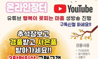 충주시목행시장상인회, 추석맞이 이벤트 혜택 '풍성'