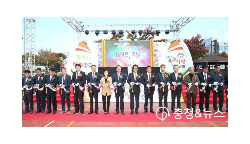 충북우수시장박람회 성황