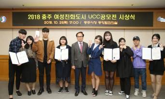 충주시, 여성친화도시 홍보 UCC 공모전 시상