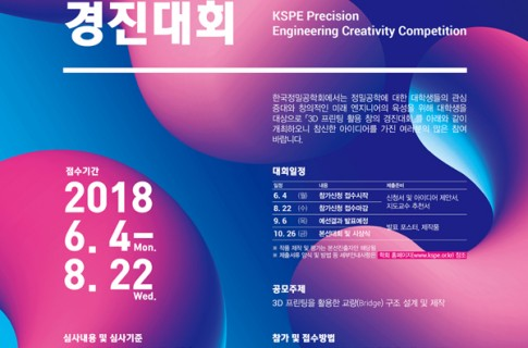 국립 한국교통대학교 기계공학전공 학생들,한국정밀공학회 '3D프린팅활용 창의경진대회' 장려상 수상